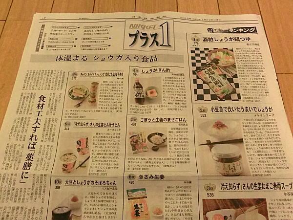 0121-日経新聞.jpg